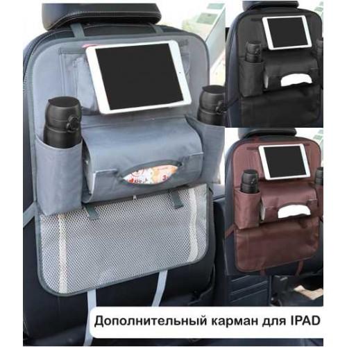 Защиты от ног спинки сиденья с органайзером - Royal Accessories - Multi - Серый
